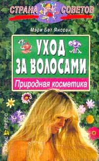Уход за волосами: Природная косметика (пер. с англ. Львовой Т.Е.). Серия: Страна советов  #1