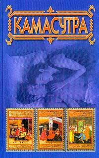 Камасутра #1