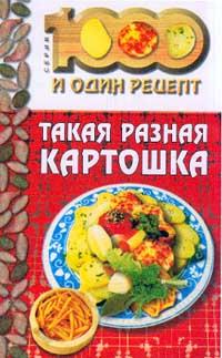Такая разная картошка #1