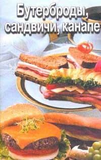 Бутерброды, сандвичи, канапе #1