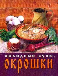 Холодные супы, окрошки #1