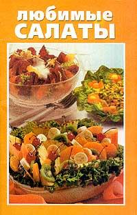 Любимые салаты #1