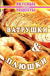 Ватрушки и плюшки (сост. Федотенко Ю.А.). Серия: Вкусные рецепты  #1