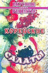 Корейские салаты #1