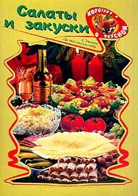 Салаты и закуски (сост. Домодедова О.). Серия: Коротко о вкусном  #1