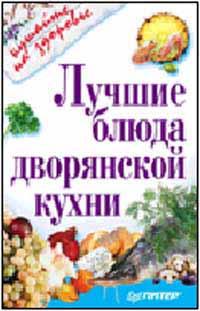 Лучшие блюда дворянской кухни #1