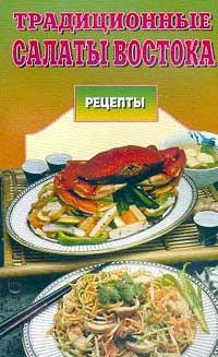Традиционные салаты Востока. Серия: Рецепты #1