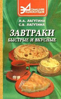 Завтраки быстрые и вкусные. Сборник кулинарных рецептов  #1