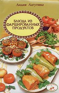 Блюда из фаршированных продуктов. Сборник кулинарных рецептов  #1