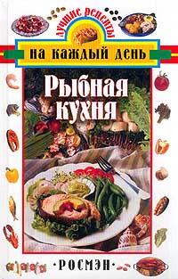 Рыбная кухня. Серия: Лучшие рецепты на каждый день #1