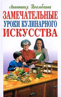 Замечательные уроки кулинарного искусства (сост. Похлебкина А.)  #1
