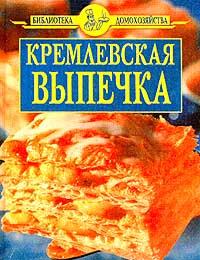 Кремлевская выпечка (сост. Цветков А.А.). Серия: Библиотека домохозяйства  #1