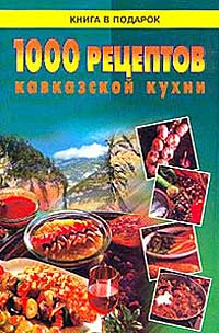 1000 рецептов кавказской кухни #1