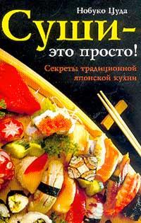 Суши - это просто! Секреты традиционной японской кухни | Нобуко Цуда  #1