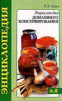 Энциклопедия домашнего консервирования #1