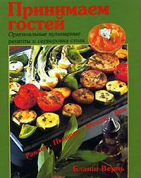 Принимаем гостей. Оригинальные кулинарные рецепты и сервировка стола  #1