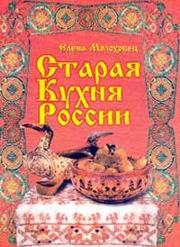 Старая кухня России #1