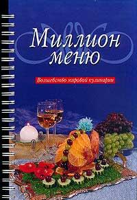 Миллион меню. Волшебство мировой кулинарии #1