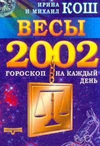 Гороскоп на каждый день 2002 г.: Весы #1