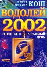 Гороскоп на каждый день 2002 г.: Водолей #1