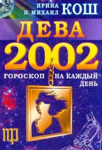 Гороскоп на каждый день. 2002 г. Дева #1