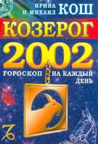 Гороскоп на каждый день. 2002 г. Козерог #1