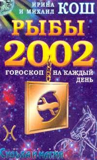 Гороскоп на каждый день 2002 г.: Рыбы. Серия: Судьба и магия  #1