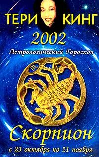 Астрологический гороскоп на 2002 г.: Скорпион (пер. с англ. Давыдовой К.)  #1