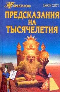 Предсказания на тысячелетия: 777 видений и предсказаний от Нострадамуса до Блаватской  #1