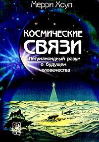 Космические связи. Негуманоидный разум о будущем человечества  #1