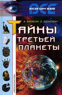 Тайны третьей планеты #1