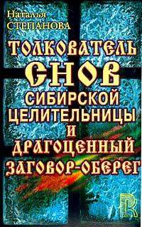 Толкователь снов сибирской целительницы и драгоценный заговор-оберег (комплект из 3 книг)  #1