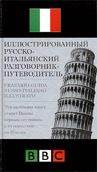 Иллюстрированный русско-итальянский разговорник-путеводитель / Frasario-guida Russo-Italiano illustrato #1