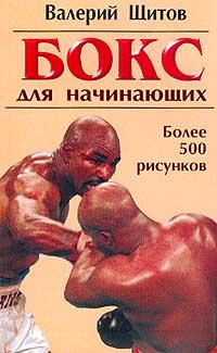 Бокс для начинающих. Более 500 рисунков #1