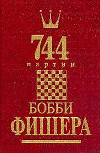 744 партии Бобби Фишера. Том 1 #1