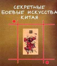 Секретные боевые искусства Старого Китая | Воронов Игорь Анатольевич  #1