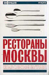 """Рестораны Москвы. Путеводитель """"Афиши"""" #1"""