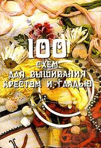 100 схем для вышивания крестом и гладью #1