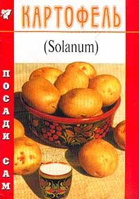 Картофель (Solanum). Серия: Посади сам #1