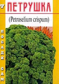 Петрушка (Petroselium crispum). Серия: Посади сам #1