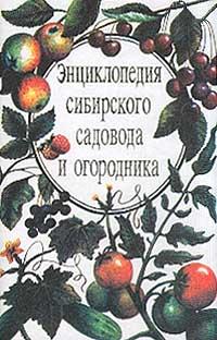 Энциклопедия сибирского садовода и огородника (под ред. ак. РАСХН Калининой И.П.)  #1