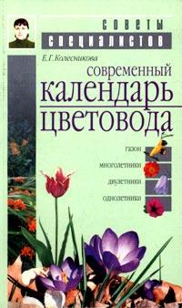 Современный календарь цветовода #1