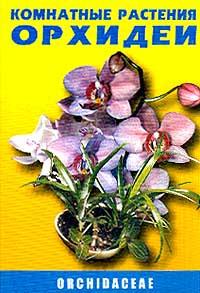 Комнатные растения. Орхидеи #1