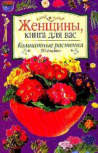 Комнатные растения. 365 советов #1