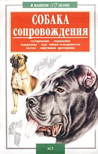 Собака сопровождения #1
