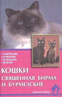 Кошки священная бирма и бурмезские. Содержание. Кормление. Разведение. Лечение  #1