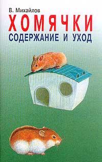 Хомячки: Содержание и уход: Животные в нашем доме Изд. 2-е, перераб., доп.  #1