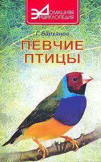 Певчие птицы. Серия: Домашняя энциклопедия #1