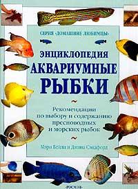 Энциклопедия. Аквариумные рыбки. Рекомендации по выбору и содержанию пресноводных и морских рыбок  #1