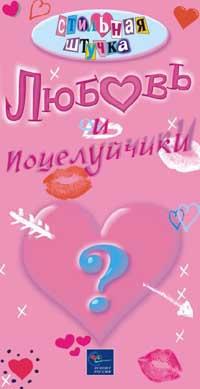 Любовь и поцелуйчики #1